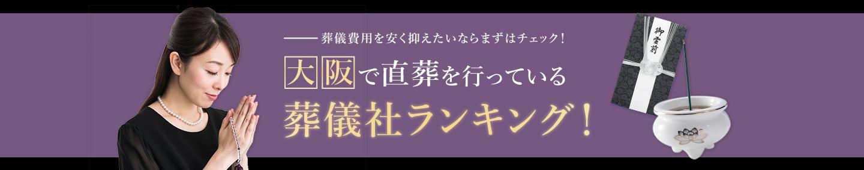 大阪で直葬を行っている葬儀社ランキング!~葬儀費用を安く抑えたいならまずはチェック!~